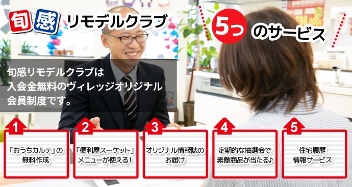 旬感リモデルクラブ5つのサービス!