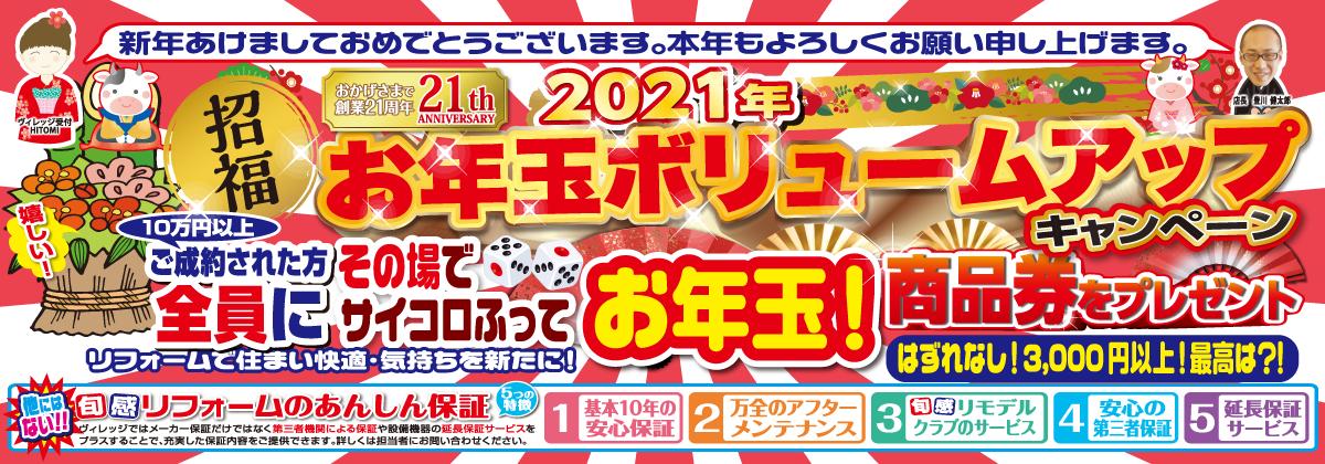 2021新春★お年玉キャンペーン