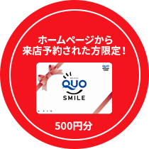 ホームページから来店予約された方限定!Quoカード500円分