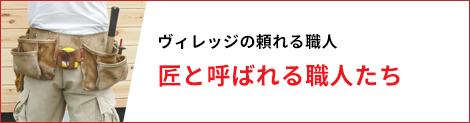 旬感リフォーム吹田本店