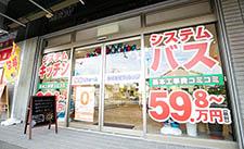 茨木高槻ショールーム 店内写真