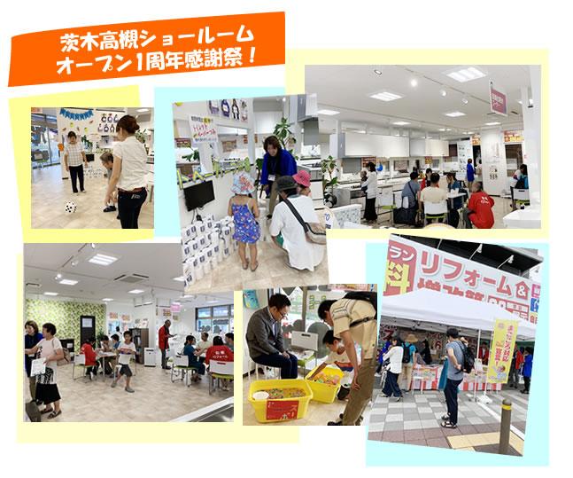 茨木高槻ショールーム「1周年感謝祭」を開催いたしました!