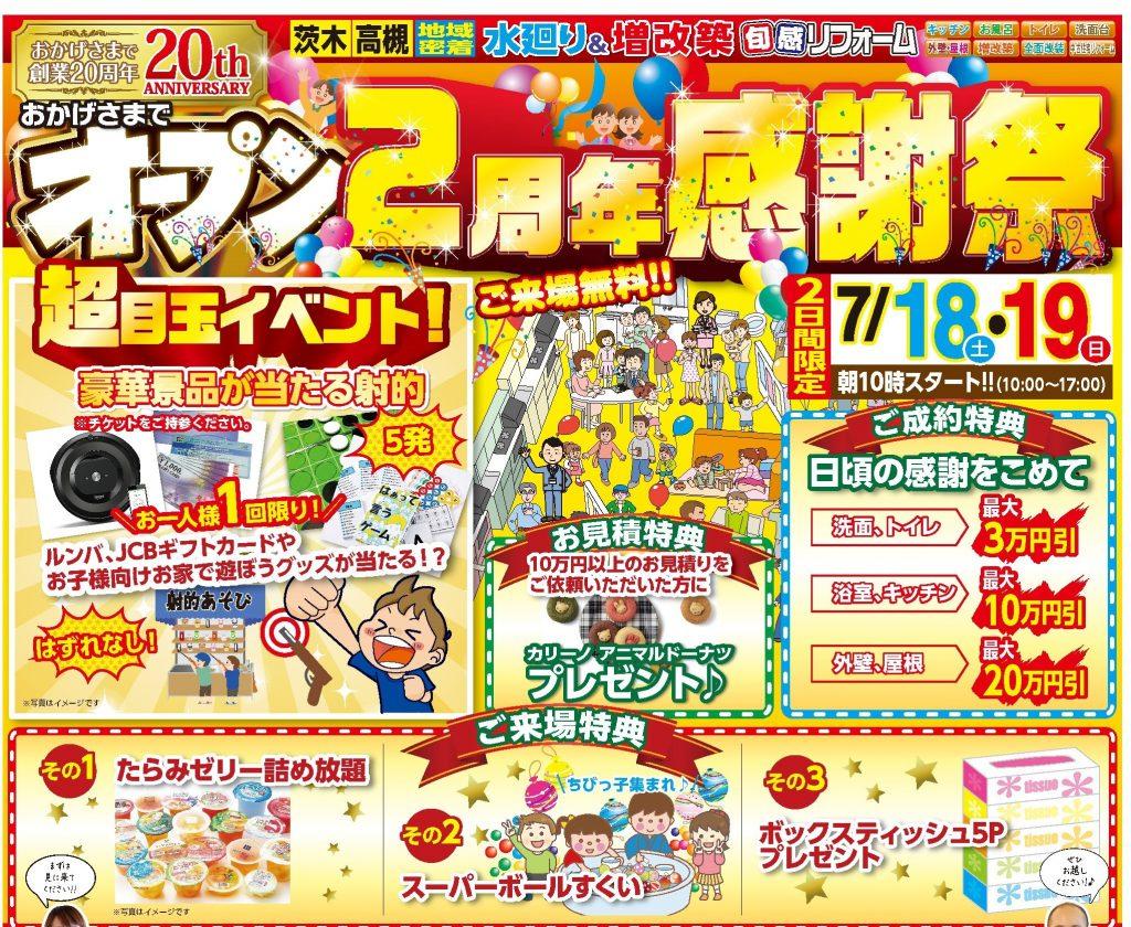 高槻茨木ショールーム ★オープン2周年感謝祭のお知らせ★