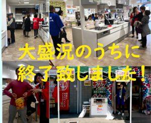 茨木高槻ショールーム「お客様感謝祭」大盛況のうちに終了しました!