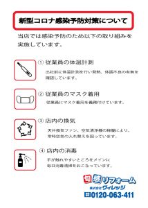 【新型コロナウイルス感染症の感染拡散防止について】