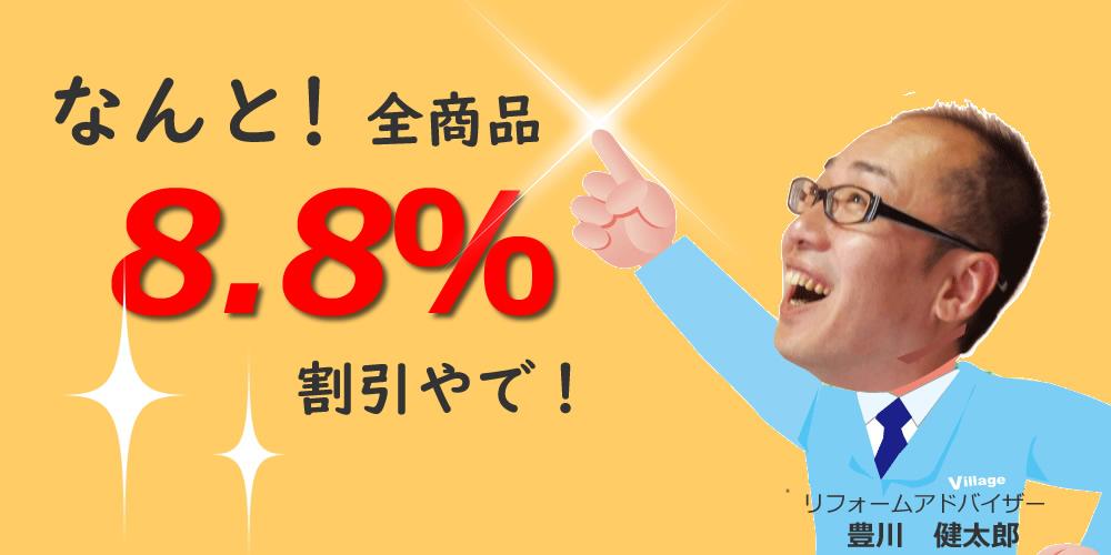 ★末広がりで8.8%割引!★敬老の日キャンペーン(9月末迄)