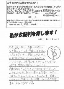 屋根改修工事(補修)