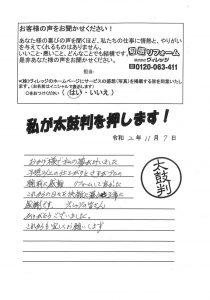 浴室リフォーム・枡改修工事