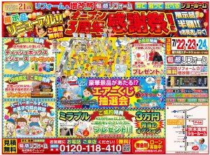 7/22~高槻茨木ショールーム ★オープン3周年感謝祭のお知らせ★展示品リニューアル!